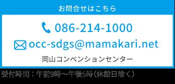 お問い合わせはこちら 電話番号:086-214-1000 受付時間:午前9時~午後5時(休館日除く)